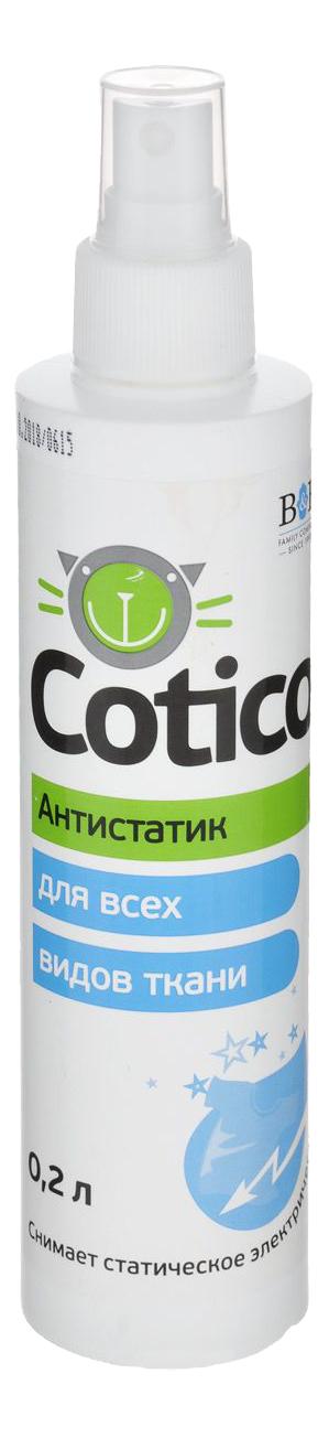 Антистатик для одежды Cotico 200 мл