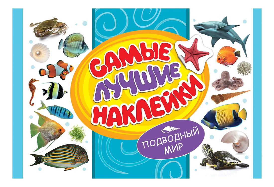 Наклейка декоративная Росмэн Подводный мир фото