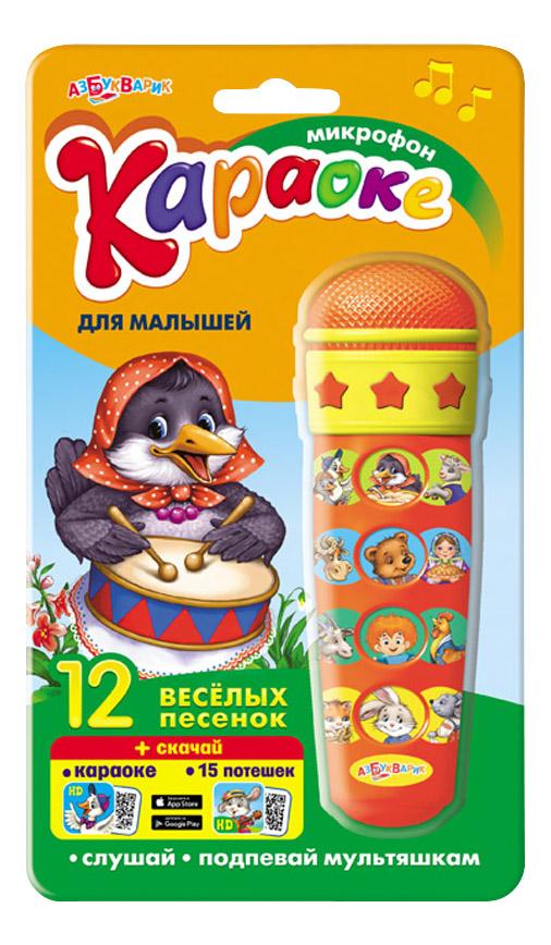 Интерактивная развивающая игрушка Азбукварик Караоке. Для малышей
