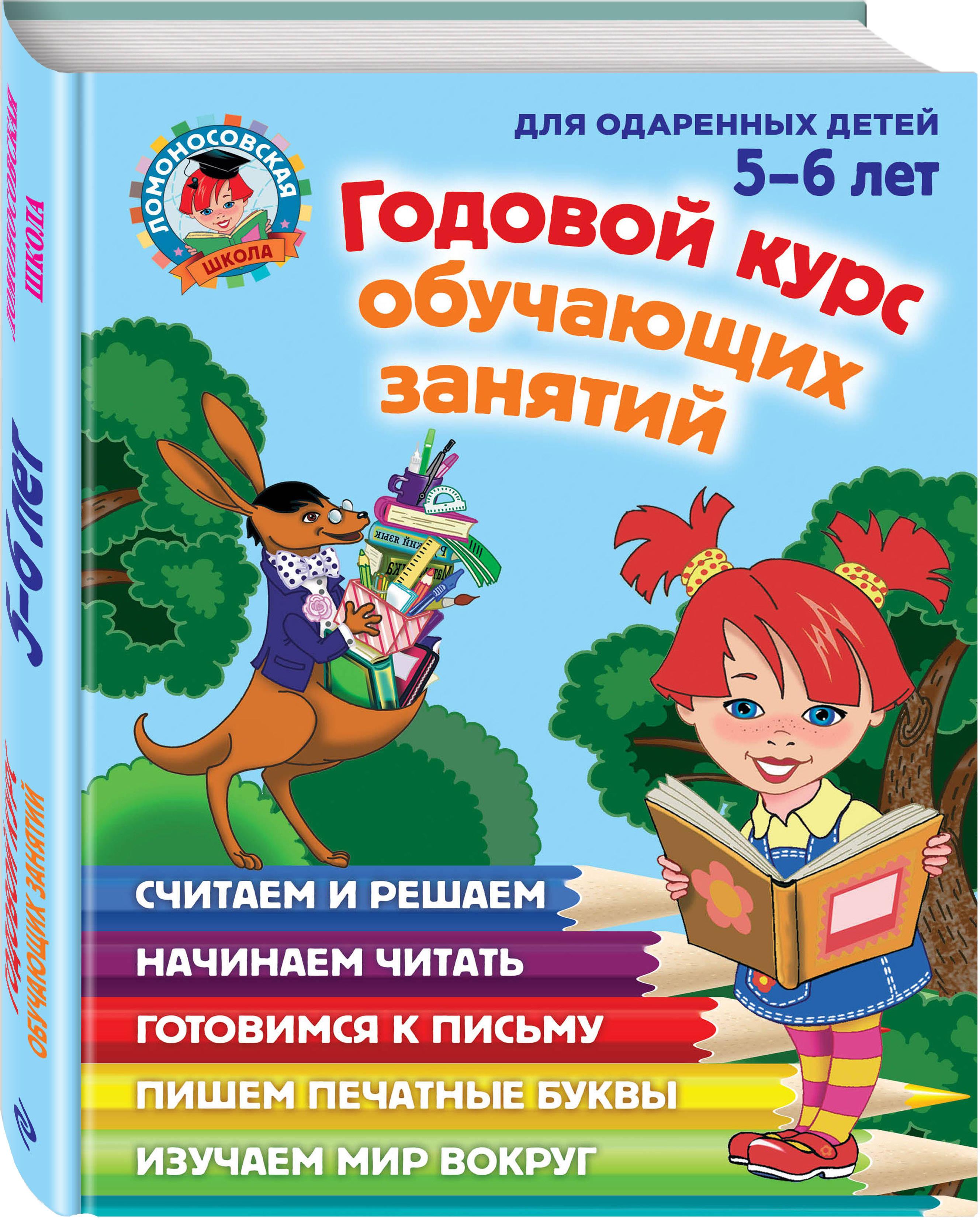 Купить Годовой курс обучающих занятий. Для детей 5-6 лет, Эксмо, Книги по обучению и развитию детей