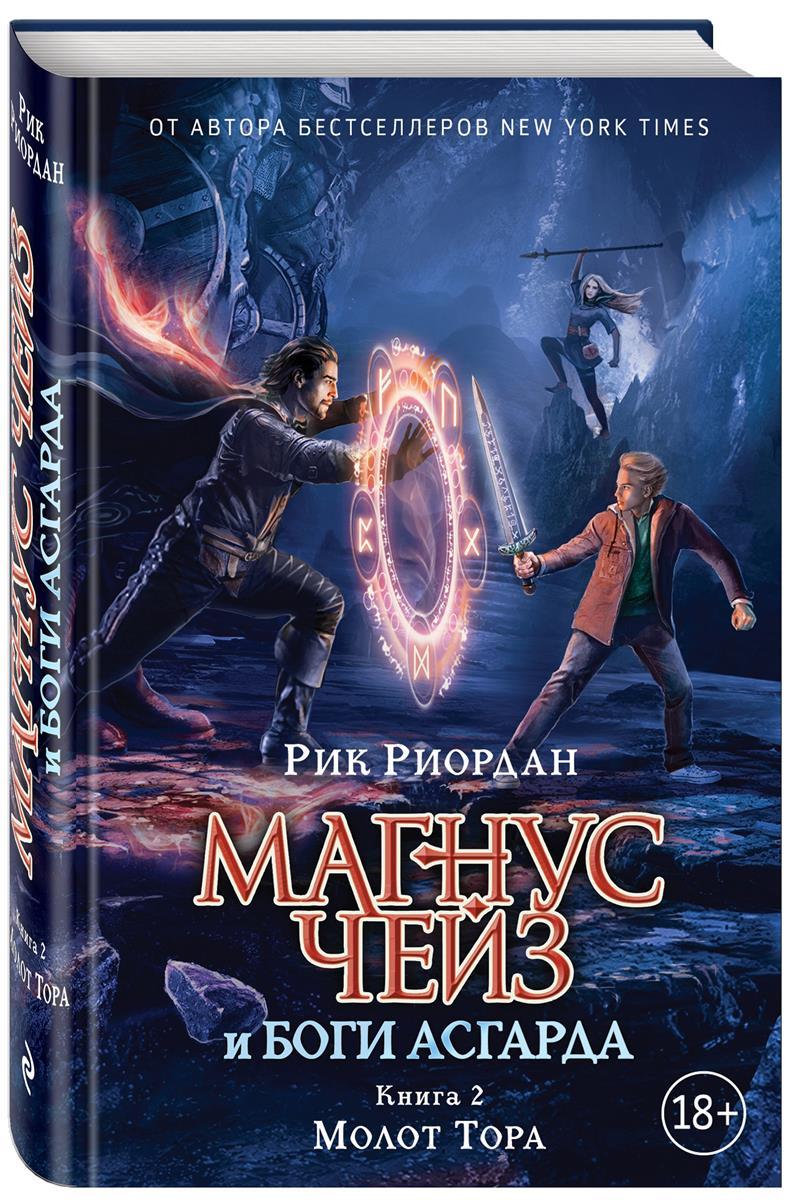 Магнус Чейз и Боги Асгарда. книга 2. Молот тора фото