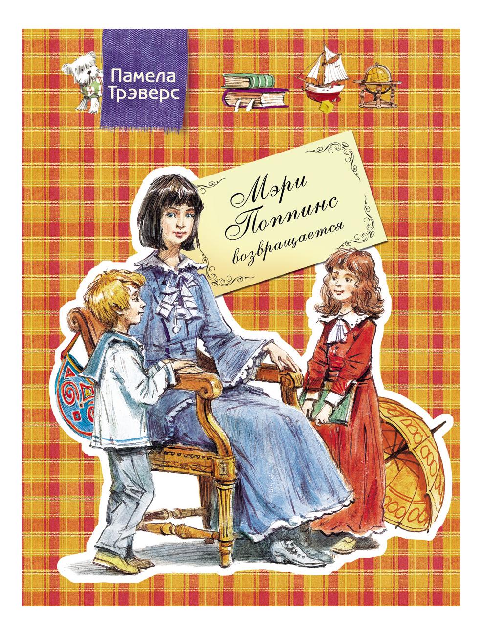 Купить Мэри Поппинс возвращается. Трэверс П., Мэри поппинс Возвращается. памела трэверс, Росмэн, Детская художественная литература