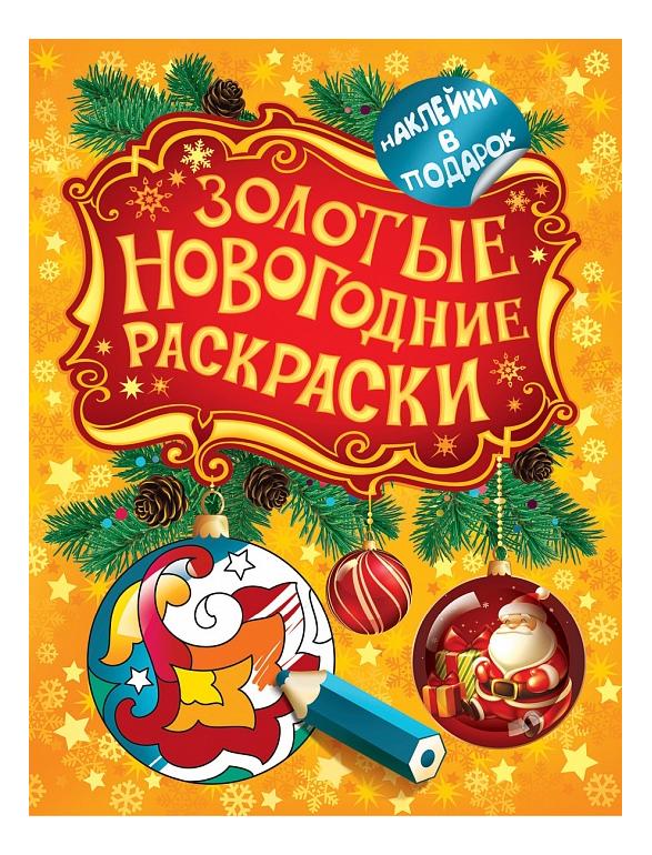 Раскраска Шарик Росмэн Золотые новогодние раскраски 27340