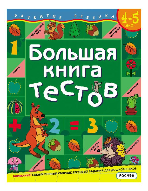 Росмэн Большая книга тестов 4 5 лет Росмэн 5244