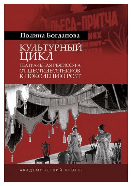 Книга Культурный цикл: театральная режиссура от шестидесятников к поколению post фото