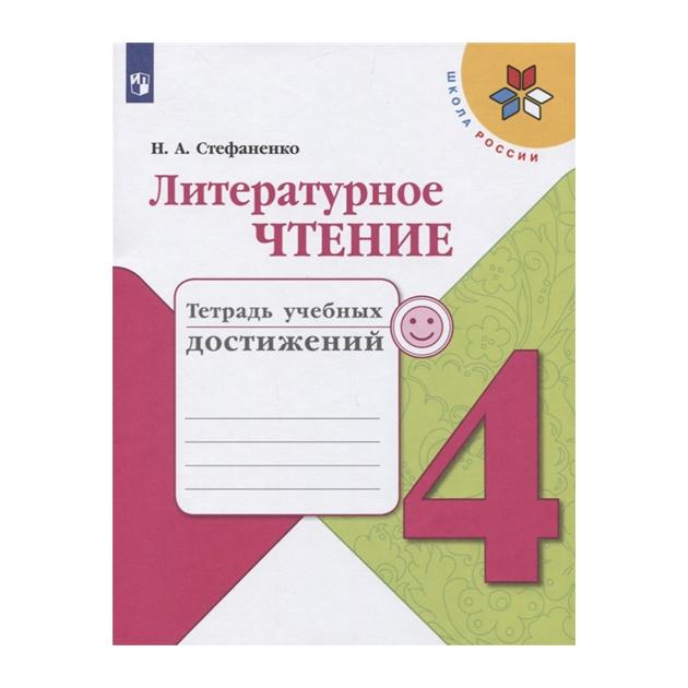 Стефаненко, литературное Чтение, тетрадь Учебных Достижений, 4 класс Шкр