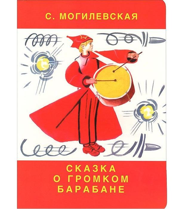 Купить Могилевская. Сказка о Громком Барабане. из лучших Советских Детских книг., Оникс-Лит, Сказки