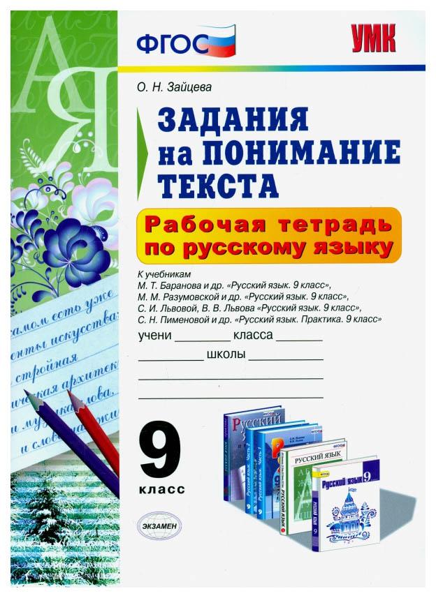 Рабочая тетрадь по Русскому Языку, Задания на понимание текста: 9 класс Фгос