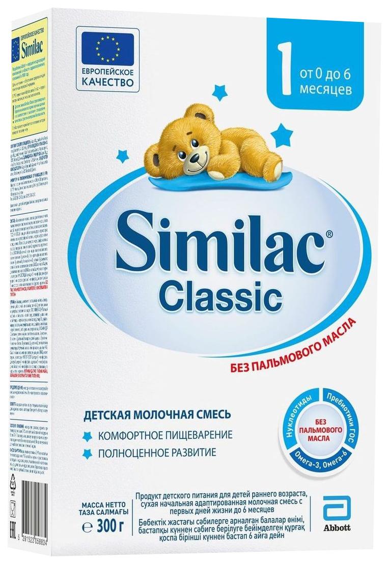 Молочная смесь Similac Classic 1 от