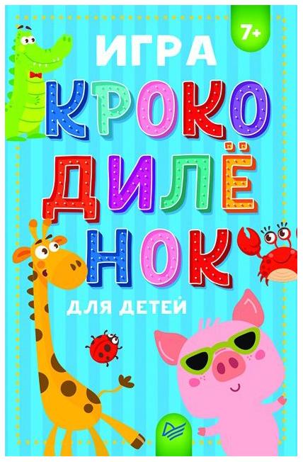 Купить Питер Издательство Игра Крокодилёнок для детей 7+. Игры на карточках для детей, Семейные настольные игры