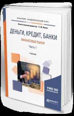 Деньги, кредит, Банк и Финансовые Рынк и В 2 Ч. Ч.1. Учебник
