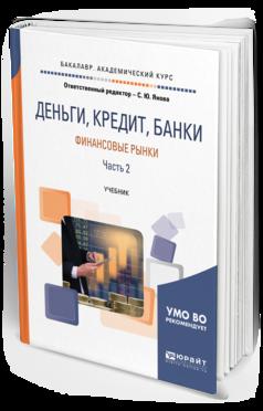 Деньги, кредит, Банк и Финансовые Рынк и В 2 Ч. Ч.2. Учебник