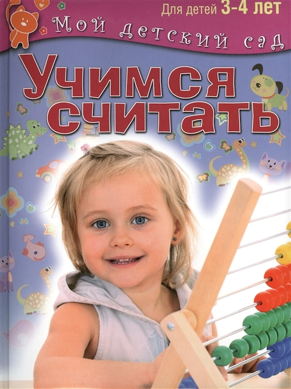 Учимся Считать. для Детей 3 - 4 лет. (Мой Детский Сад).