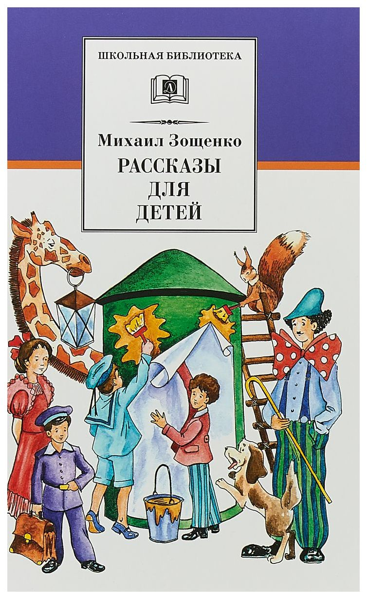 Купить Рассказы для Детей, Детская литература, Рассказы и повести