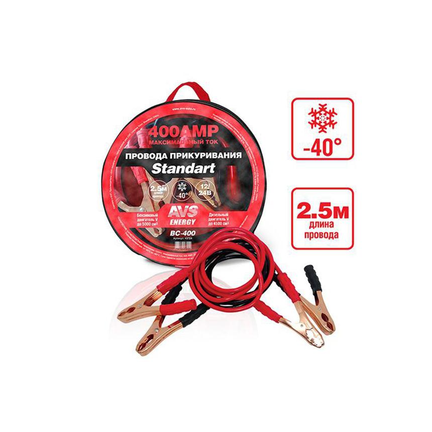 Провода прикуривания AVS Standart BC 400 (2,5