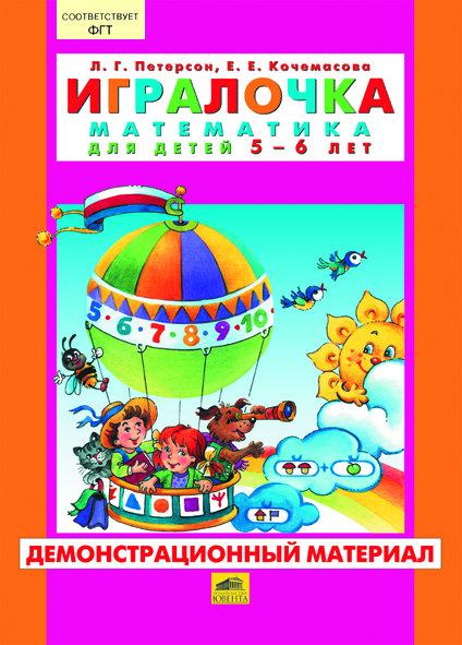 Петерсон. Игралочка. Математика для Детей 5-6 лет. Демонстрационный Материал. (Фгос).