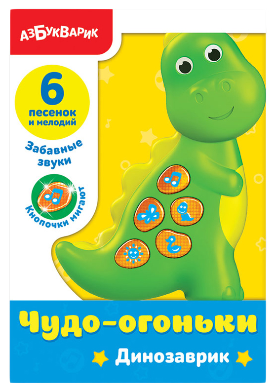 Развивающая игрушка Азбукварик Динозаврик чудо-огоньки 28212-1