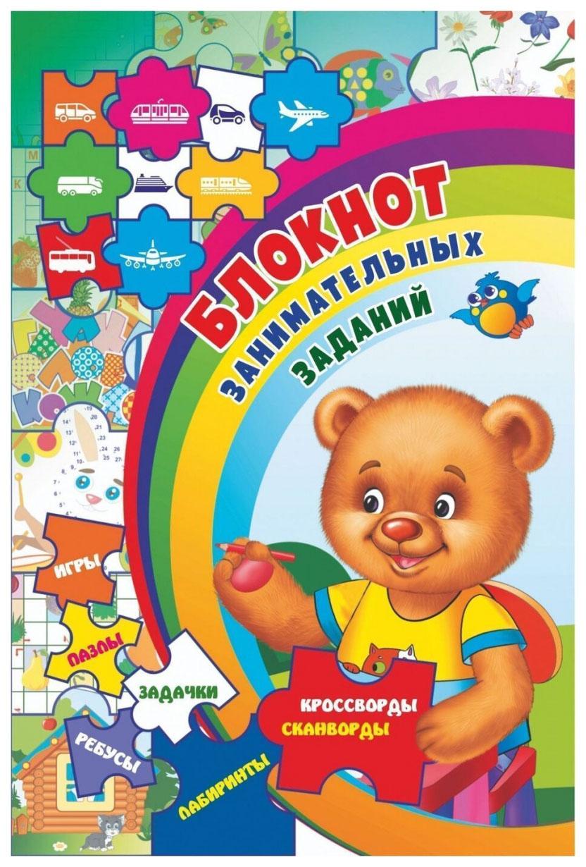 Блокнот 4-7 лет: игры, пазлы, задачки, ребусы, лабиринты, кроссворды, сканворды