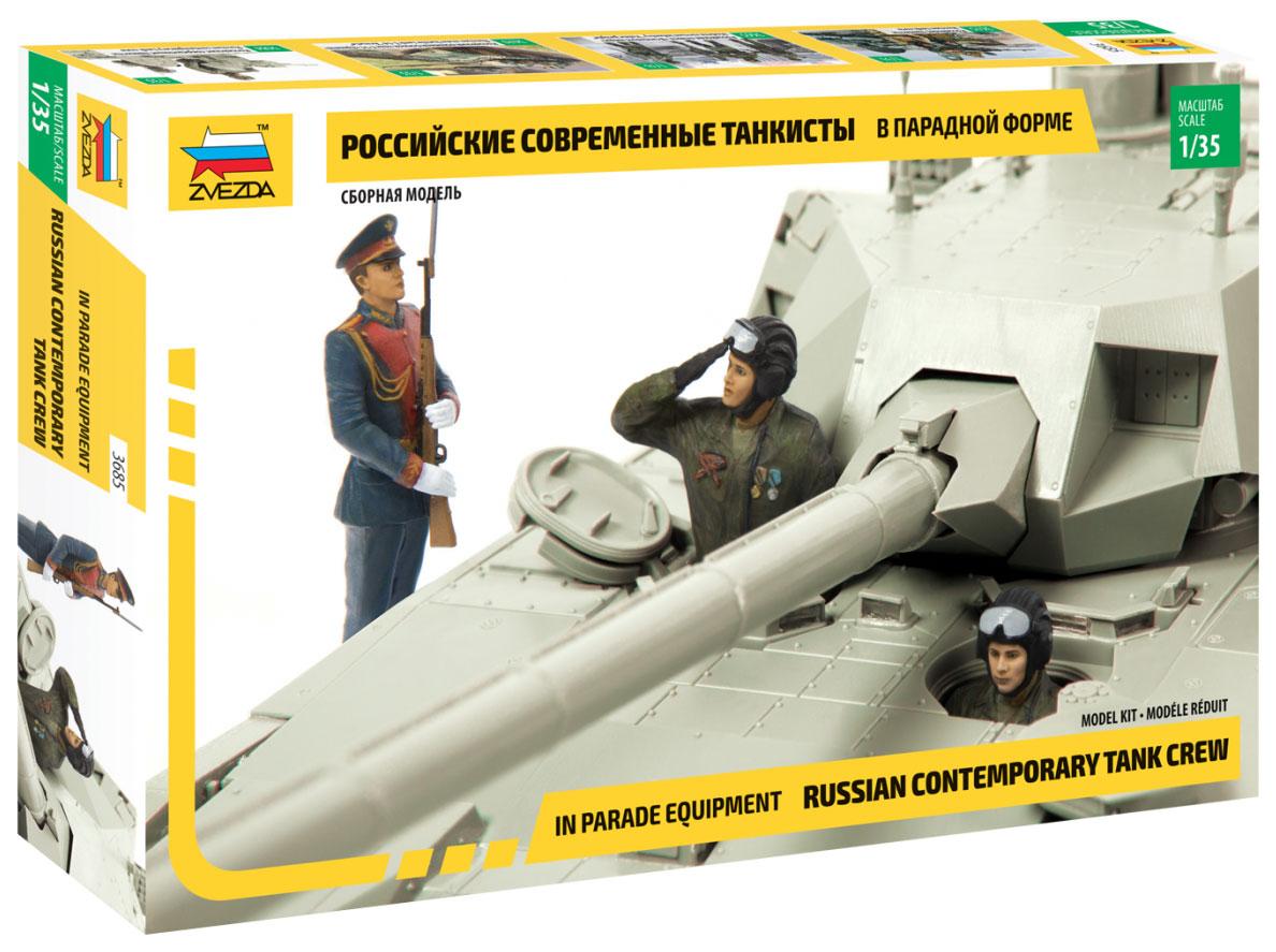 Модели для сборки Российские современные танкисты в парадной форме Zvezda 3685з