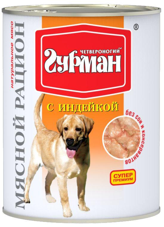 Консервы для собак Четвероногий Гурман Мясной рацион, индейка, 850г