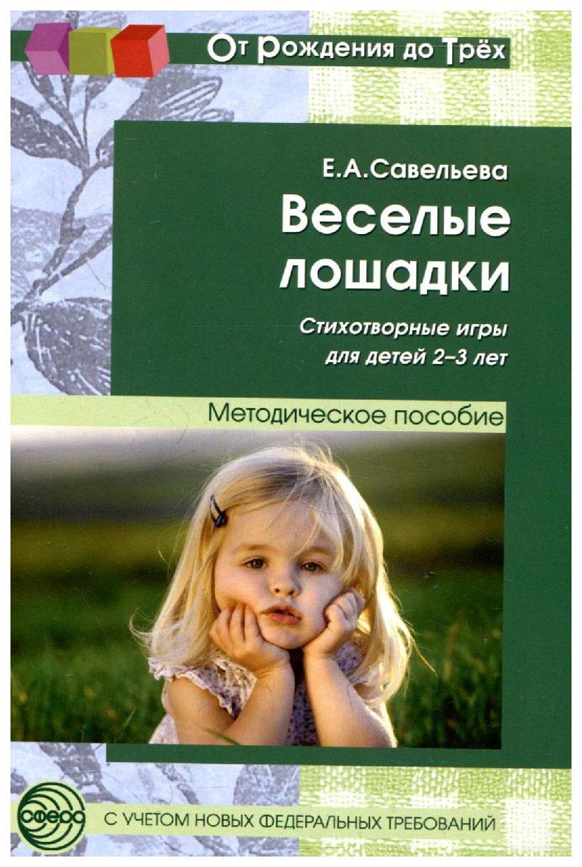 Купить Книга Сфера Савельева Е. А. Веселые лошадки Стихотворные Игры для Детей 2-3 лет, Книги по обучению и развитию детей