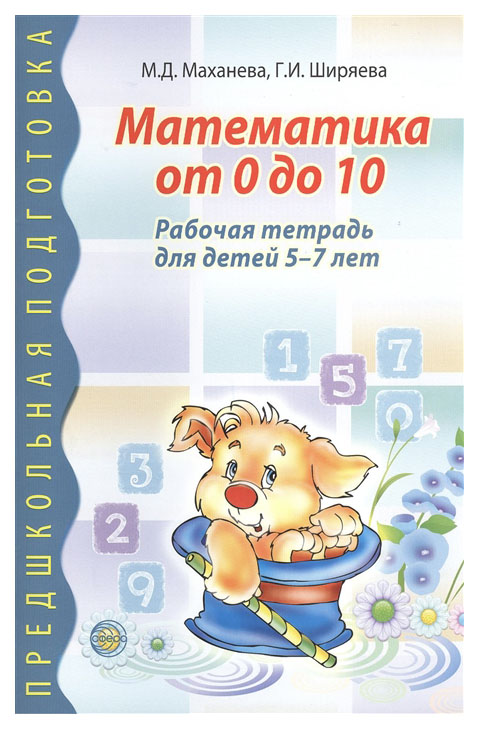 Купить Математика От 0 до 10. Рабочая тетрадь для Детей 5-7 лет., Сфера, Книги по обучению и развитию детей