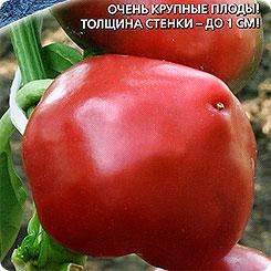 Семена Перец сладкий Бычье сердце, 20 шт, Уральский дачник