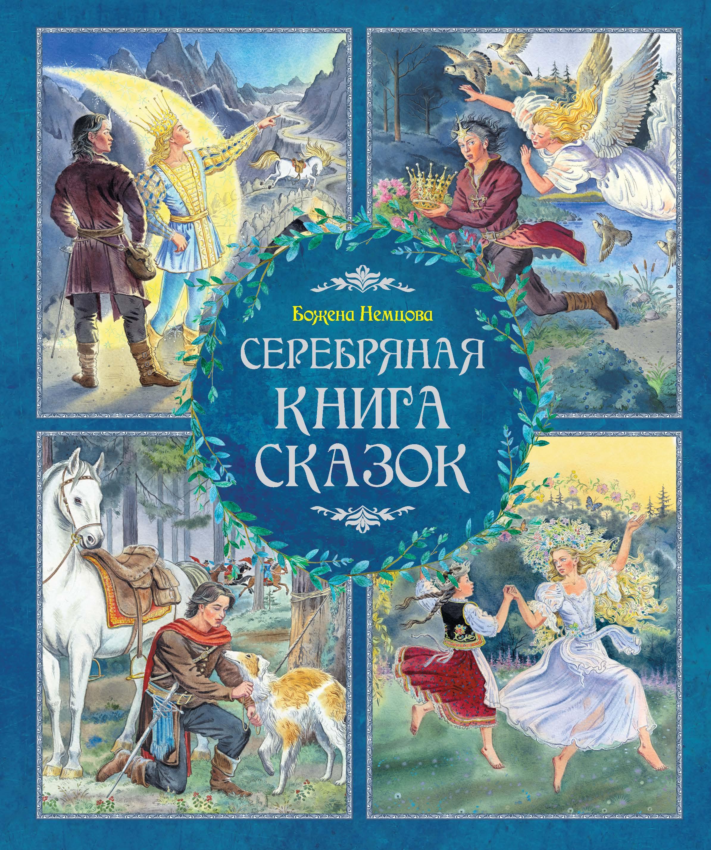 Купить Серебряная книга сказок, Махаон, Детская художественная литература