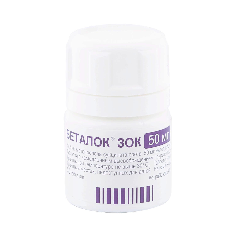 Беталок ЗОК таблетки 50 мг 30 шт.
