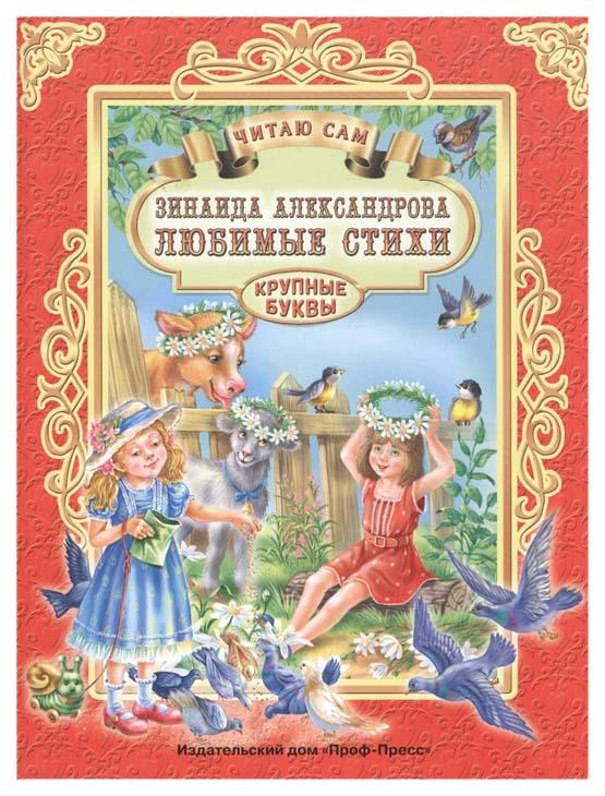 Купить Любимые Стих и крупные Буквы, Проф-Пресс, Стихи для детей