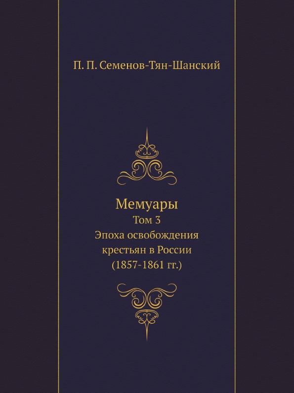 Мемуары, том 3, Эпоха Освобождения крестьян В России (1857-1861 Гг)