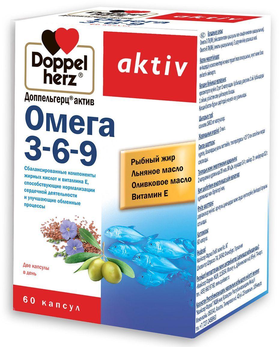 Омега 3-6-9, 60 капсул, Доппельгерц Актив