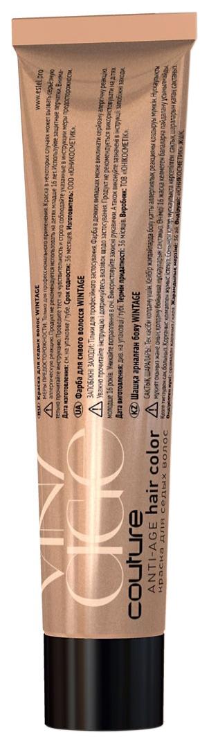 Краска для седых волос VINTAGE ESTEL HAUTE COUTURE 8/76 Светло-русый коричнево-фиолетовый