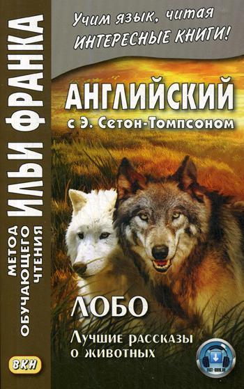 Лучшие рассказы о животных / Ernest Seton Thompson, Lobo, the King of Currumpaw