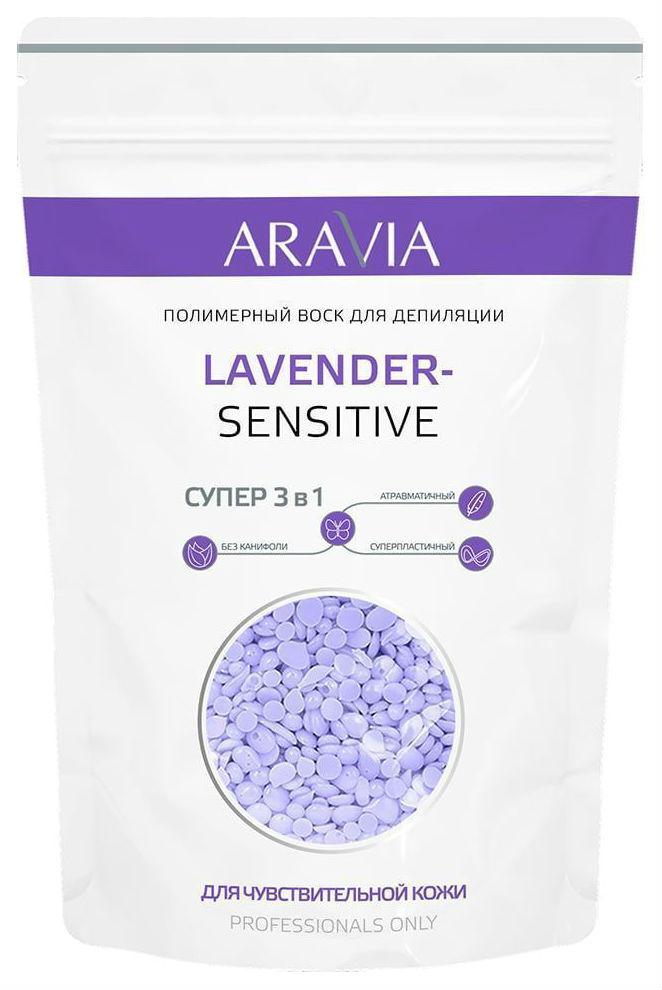 Купить Воск для депиляции ARAVIA Professional Lavander-Sensetive 1 кг