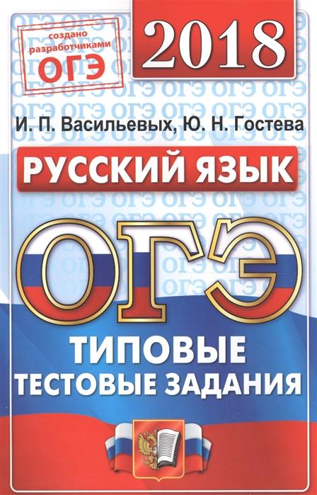 Огэ 2018. Русский Язык. Офц ттз. 14 Вариантов. типовые тестовые Задания