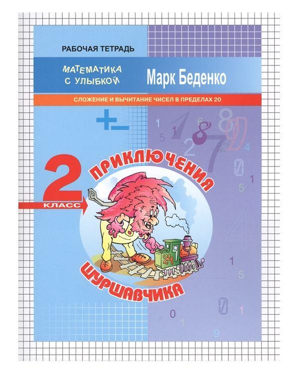 Мсу 2 кл, приключения Шуршавчика, Сложение и Вычитание Чисел В пределах 20, Р т, Беденко