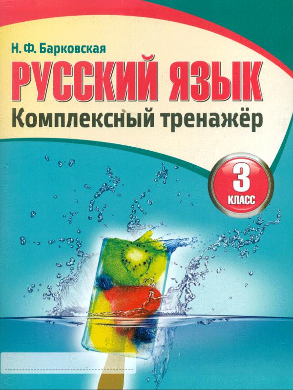 Русский Язык 3 класс. комплексный тренажер. Барковская.