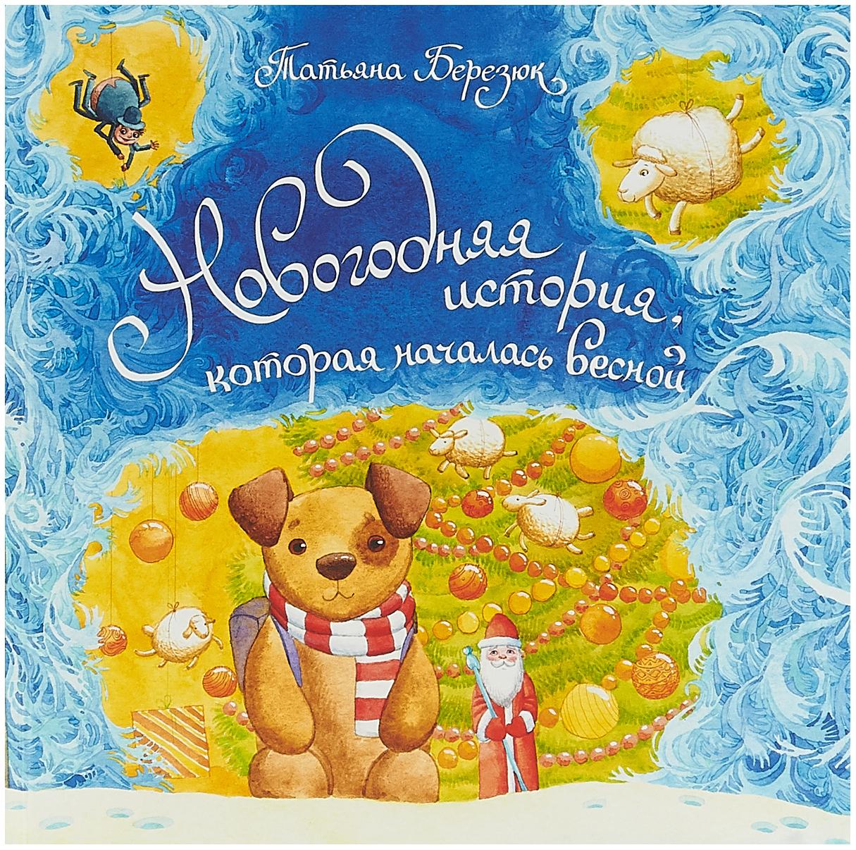 Купить Новогодняя история, которая началась весной, Добрый великан, Детская художественная литература