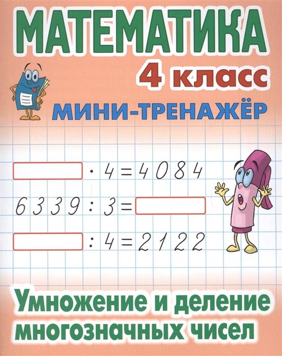 Петренко. Математика. Мини-Тренажёр. 4 кл. Умножение и Деление Многозначных Чисел.