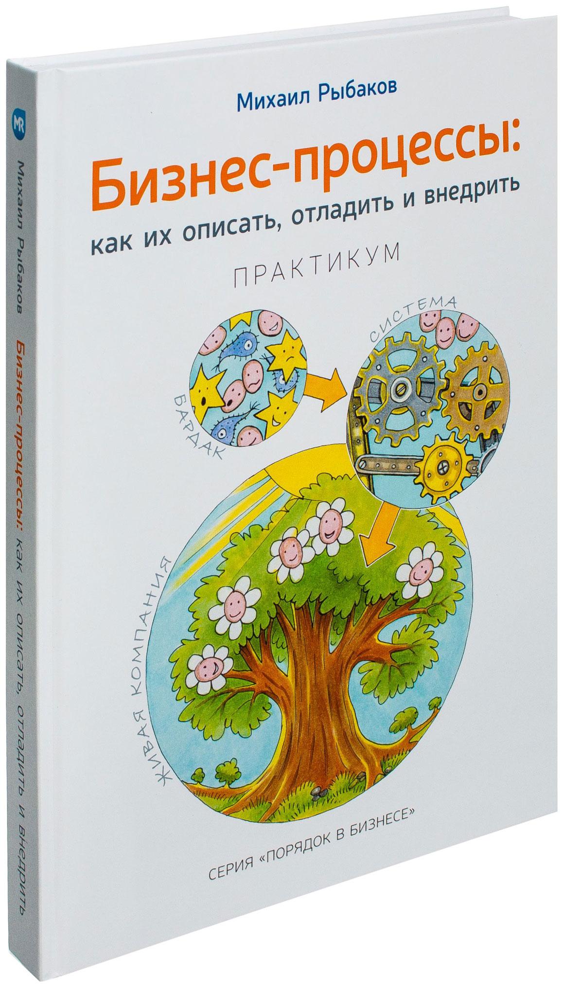 Книга Михаил Рыбаков Бизнес-Процессы: как Их Описать, Отладить и Внедрить, практикум фото