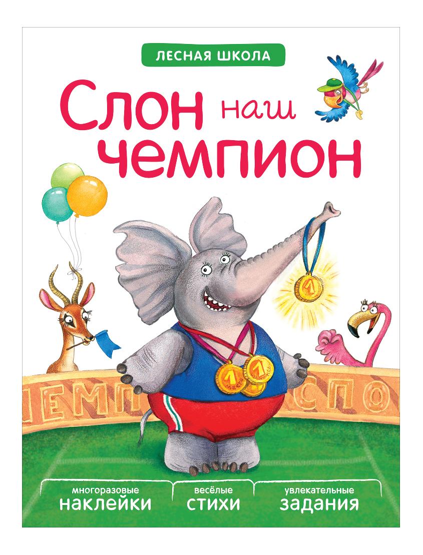 Книжка лесная Школа Слон наш Чемпион Мозаика-Синтез