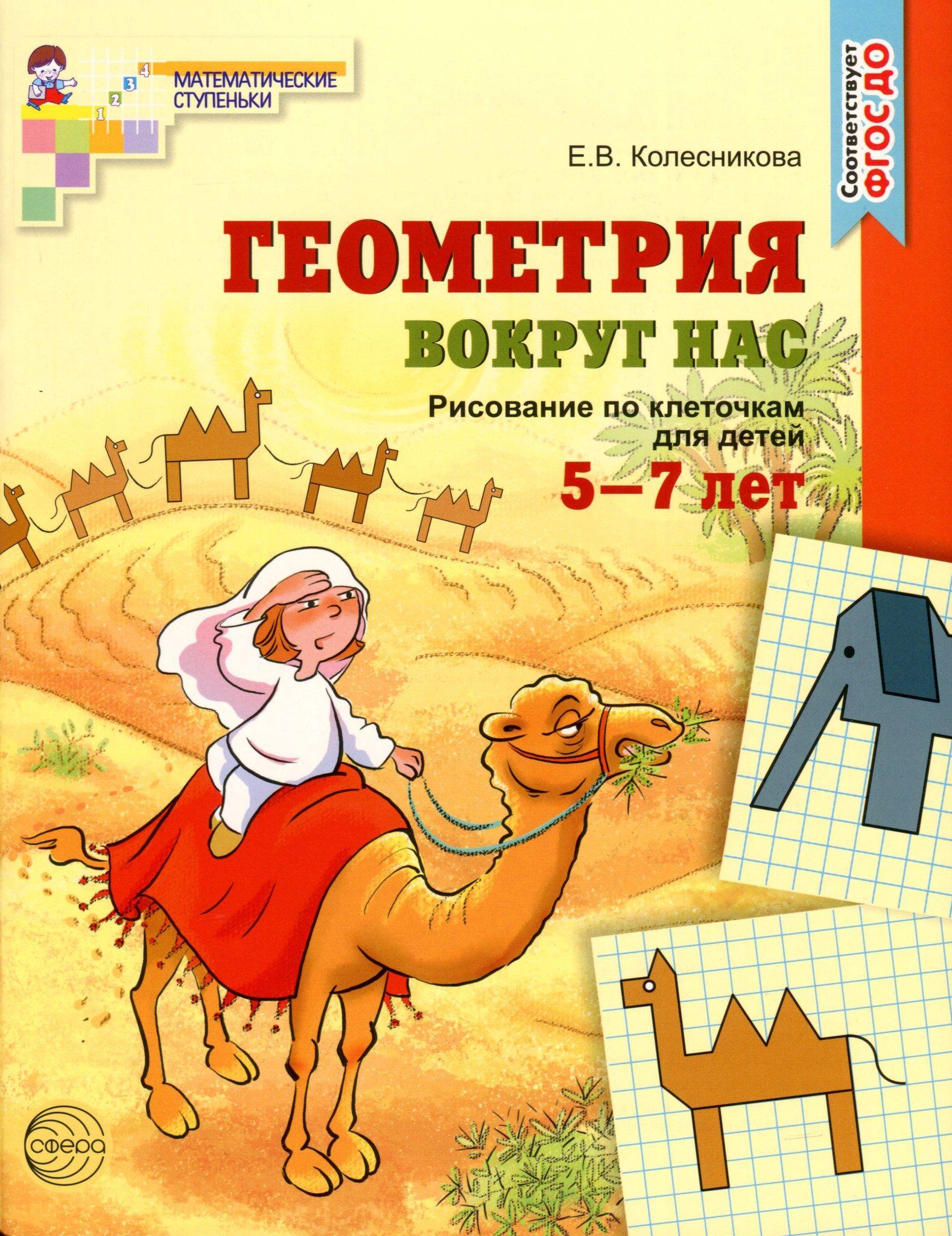 Геометрия Вокруг нас, Рисование по клеточкам для Детей 5-7 лет