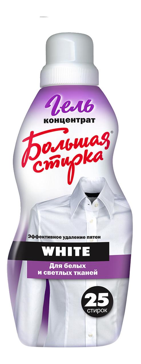 Гель для стирки Большая Стирка white для белых тканей 1 л.