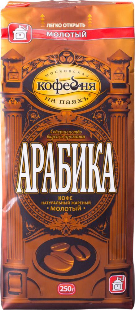 Кофе молотый Московская кофейня на паяхъ арабика 250 г фото