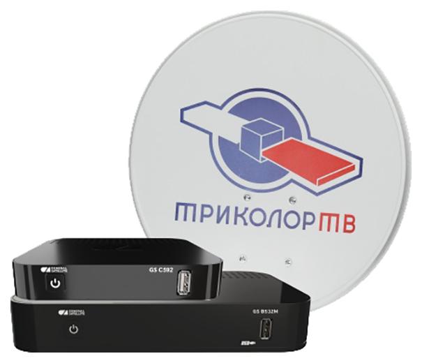Комплект цифрового ТВ Триколор GSB532М/GSC592 Сибирь (комплект