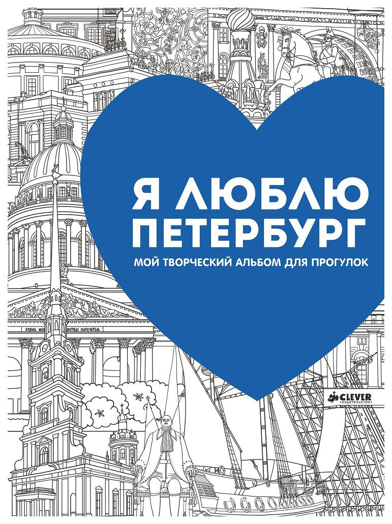 Книга-раскраска «Я люблю Петербург. Мой творческий альбом для прогулок» фото