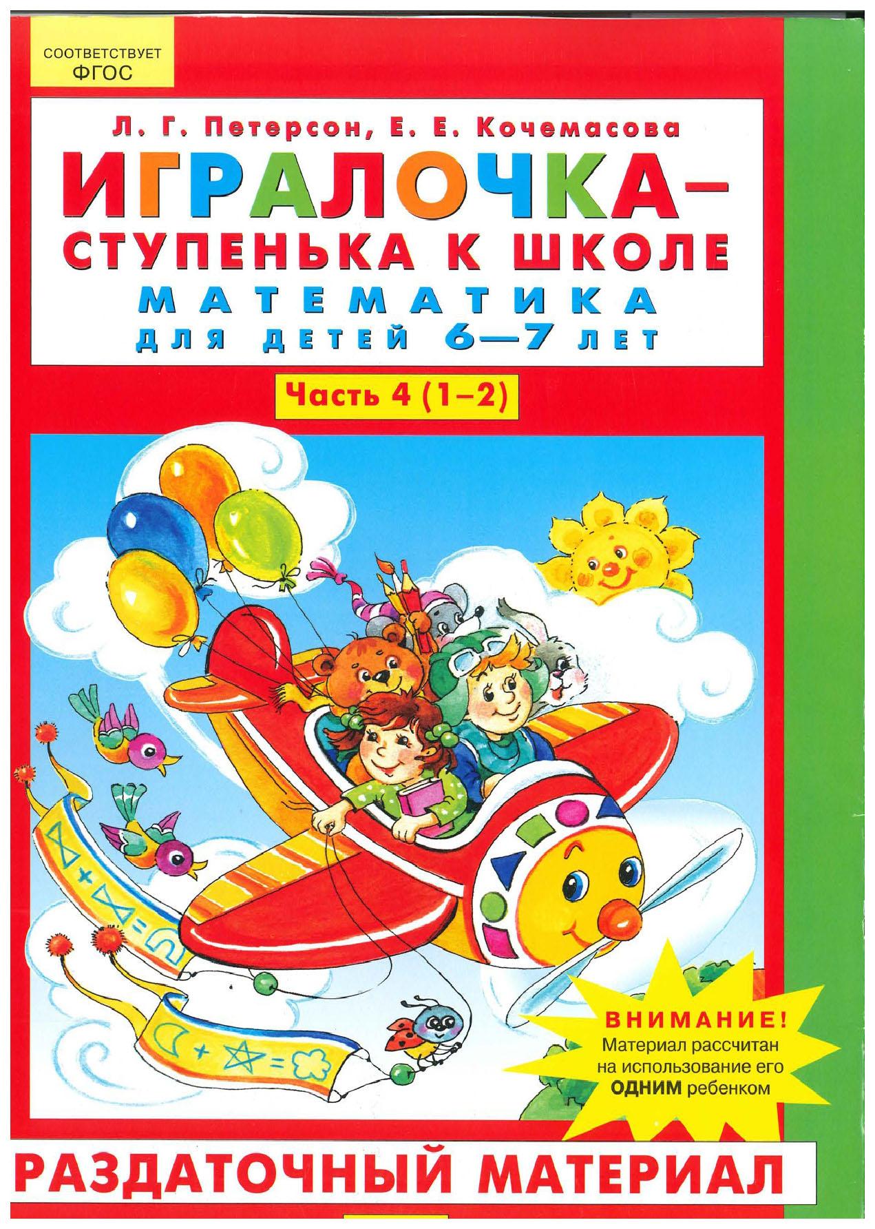 Игралочка-Ступенька к Школе. Математика для Детей 6-7 лет. Часть 4
