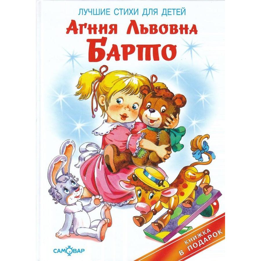 Купить Барто. лучшие Стихи для Детей. книжка В подарок., Самовар, Стихи для детей