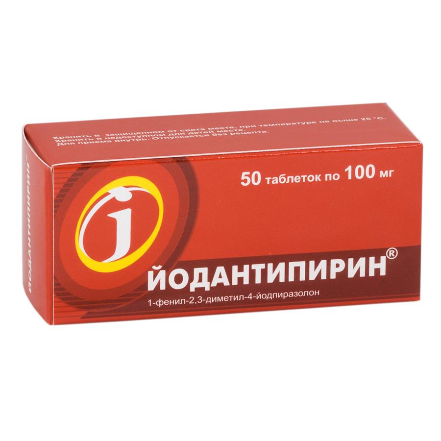 Йодантипирин таблетки 100 мг 50 шт.
